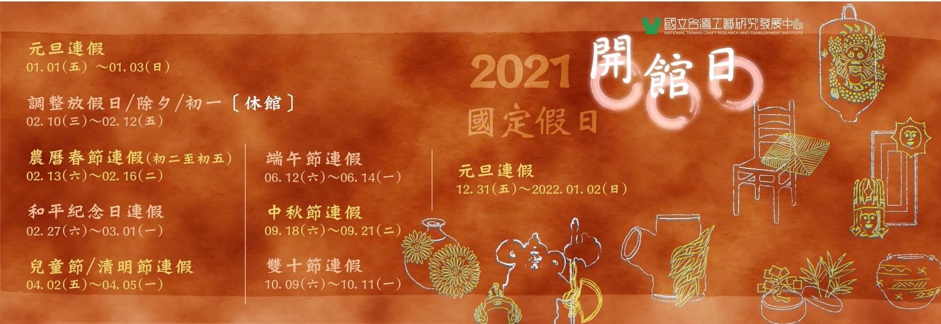 國立臺灣工藝研究發展中心(含分館)2021年國定假日園區正常開館日 「另開新視窗」