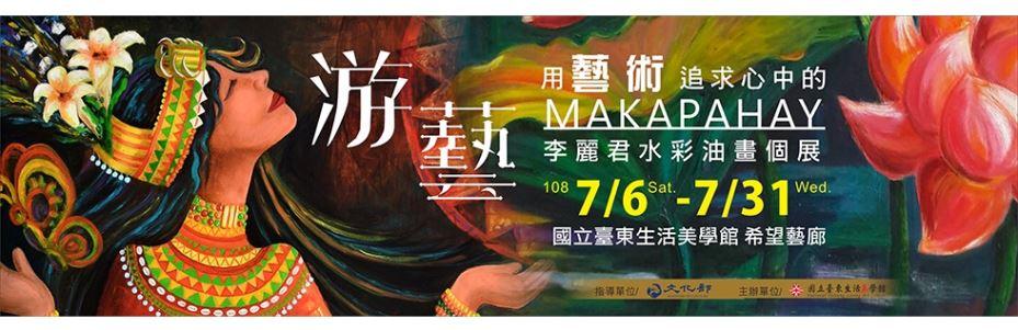 游藝.用藝術追求心中的MAKAPAHAY-李麗君水彩油畫個展