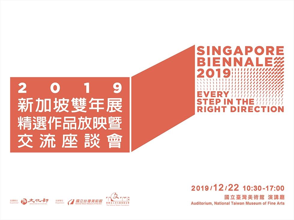 正確方向的每一步:2019新加坡雙年展精選作品放映暨交流座談會opennewwindow