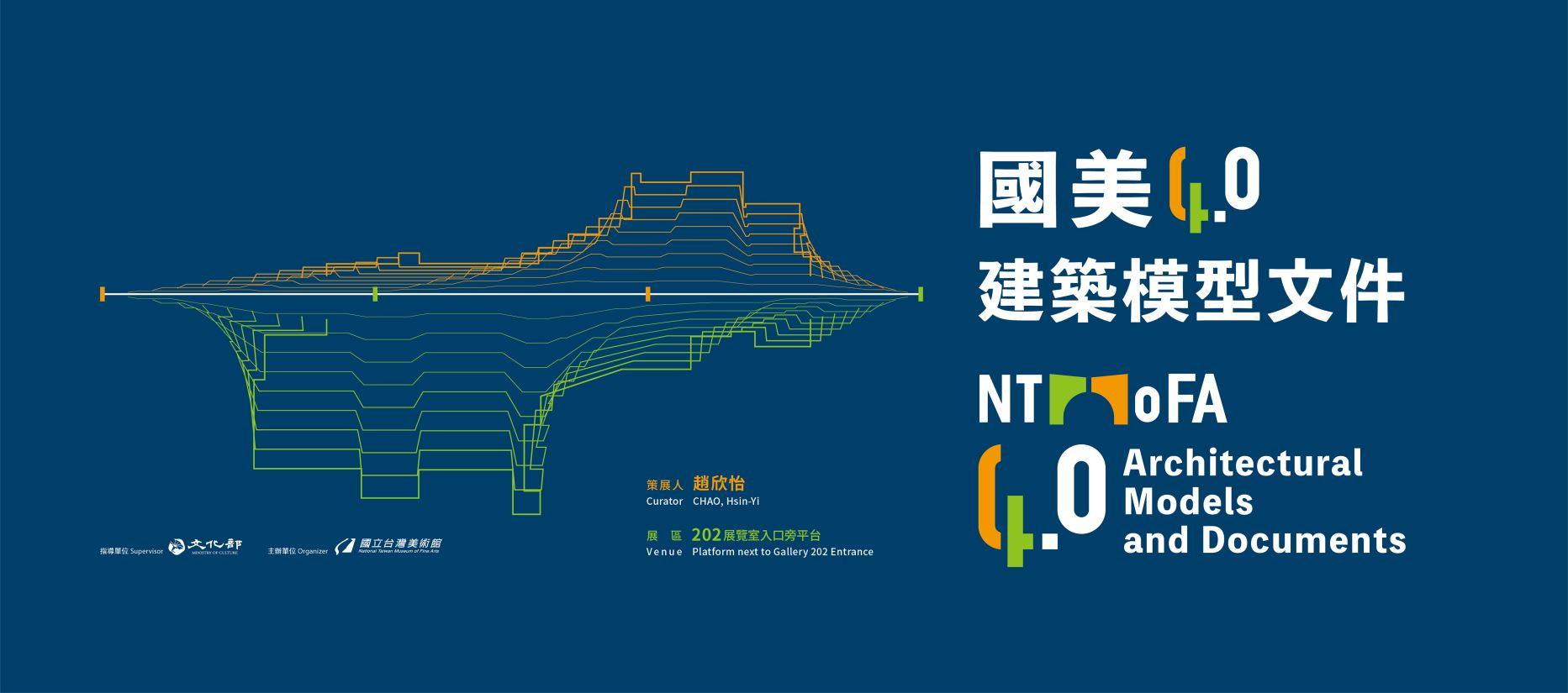 Exhibition of NTMOFA 4.0 Architectural Models and Documentsopennewwindow