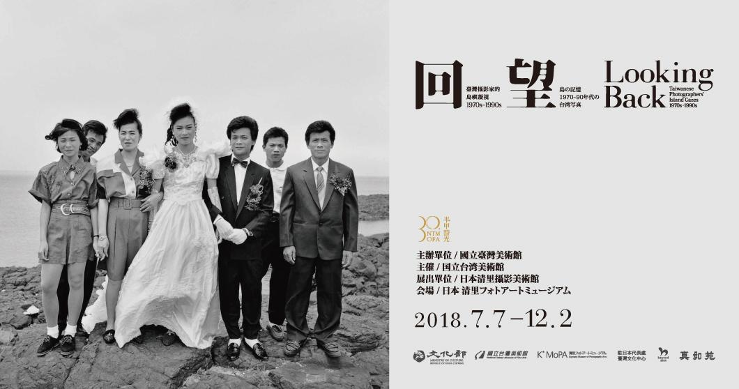 「回望—臺灣攝影家的島嶼凝視 1970s-1990s」赴日本清里攝影美術館展出[另開新視窗]