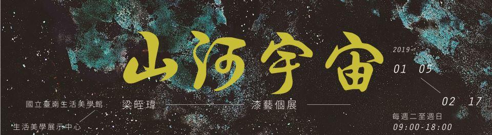 山河宇宙-粱晊瑋漆藝個展