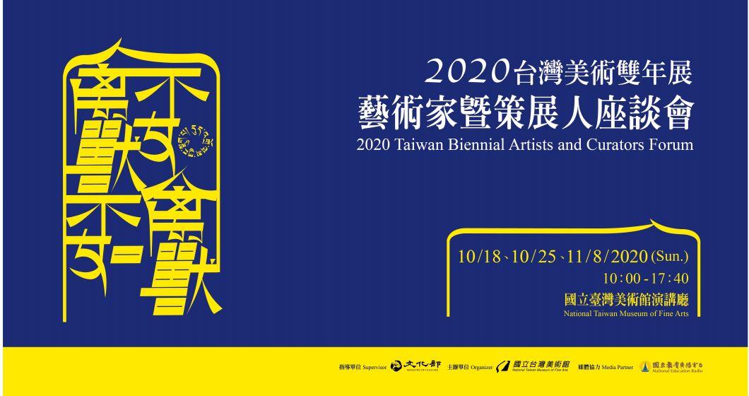 2020台灣美術雙年展藝術家暨策展人座談會「另開新視窗」