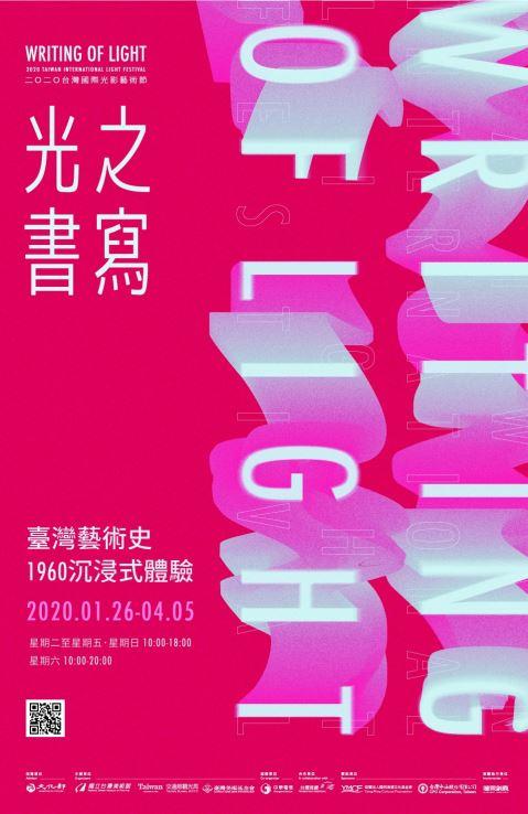 迴聲:臺灣藝術史1960沉浸式體驗opennewwindow