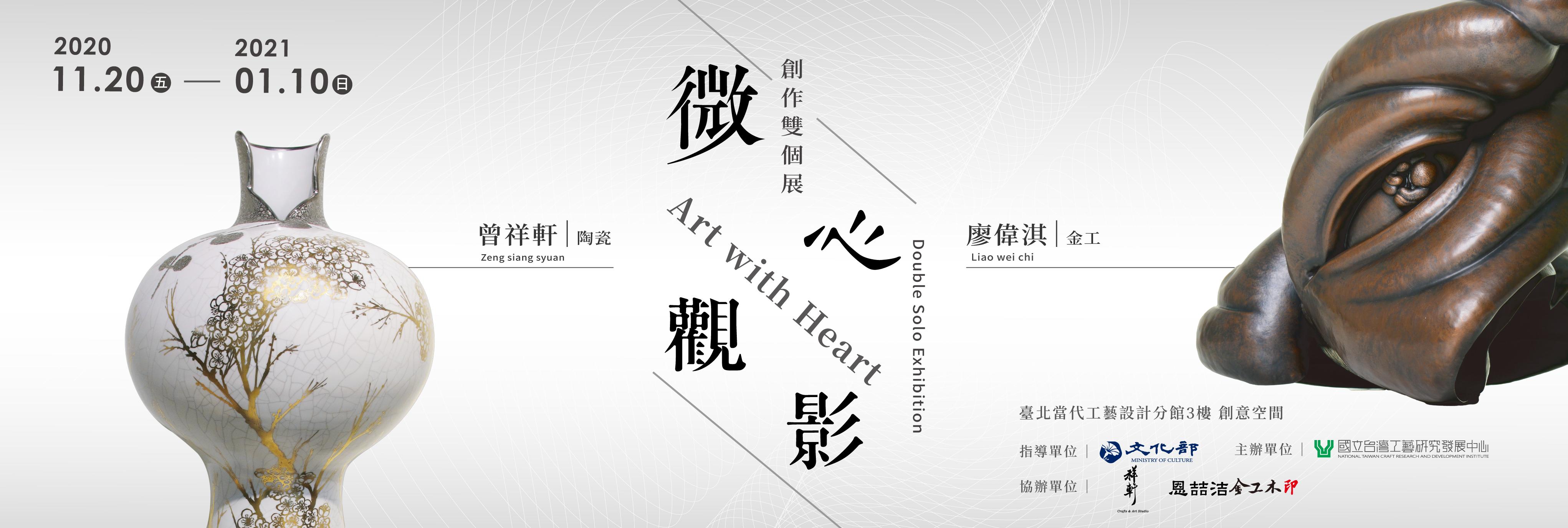 「微心。觀影」曾祥軒、廖偉淇 - 陶瓷金工創作雙個展 「另開新視窗」