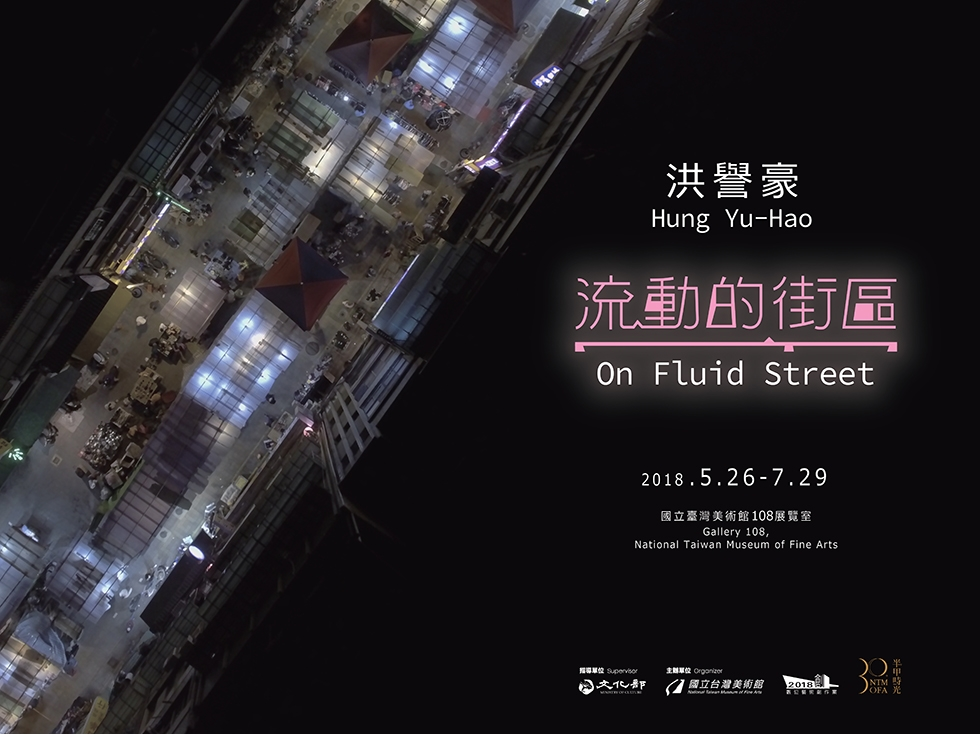 洪譽豪:流動的街區[另開新視窗]