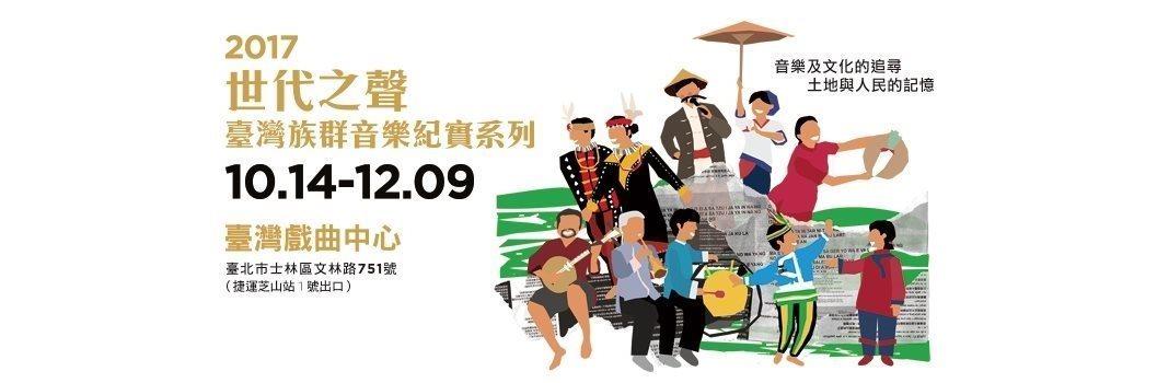 2017世代之聲臺灣族群音樂紀實系列[另開新視窗]