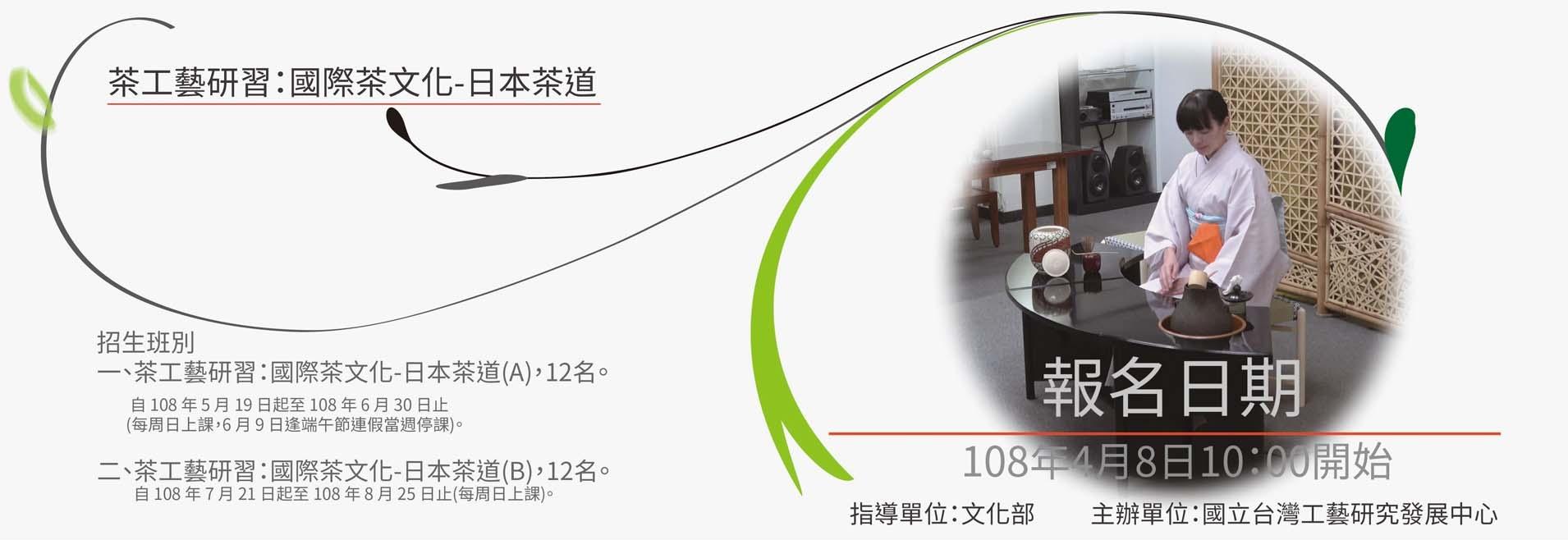 108年茶工藝研習:國際茶文化-日本茶道[另開新視窗]