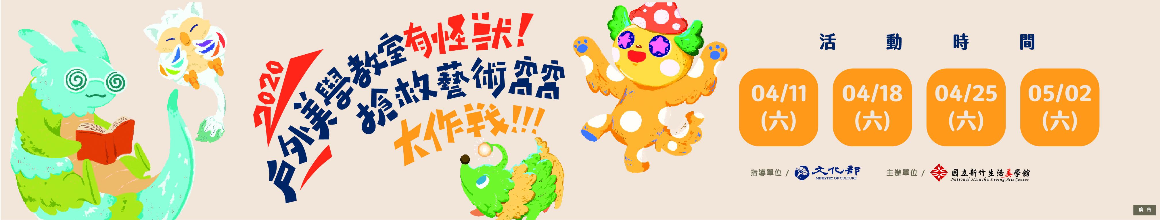 戶外美學教室【有怪獸!!!】搶救藝術窩窩大作戰