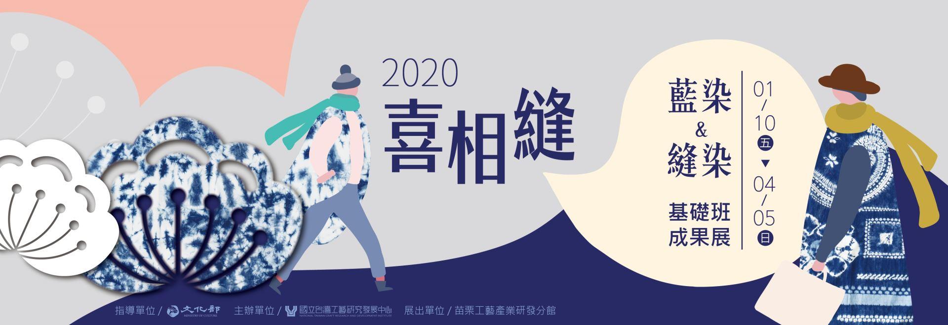 2020喜相縫-108年藍染縫染基礎班成果展「另開新視窗」