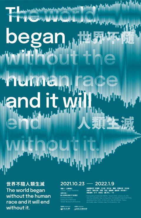 世界不隨人類生滅「另開新視窗」
