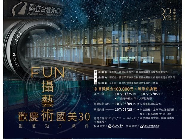 「FUN攝藝術  歡慶國美30」創意短片徵件[另開新視窗]