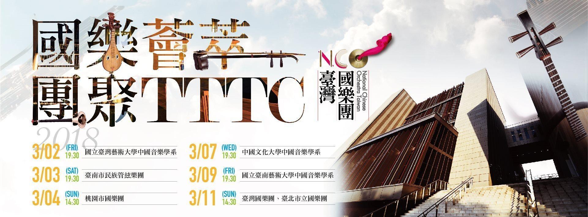《國樂薈萃.團聚TTTC》[另開新視窗]