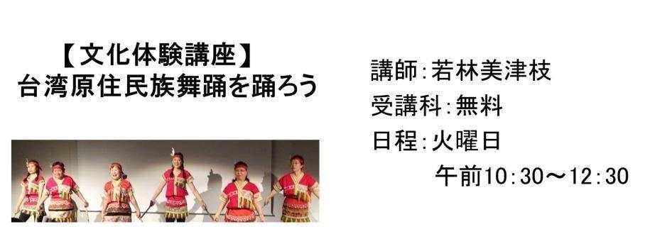 【文化體驗講座】原住民舞蹈[另開新視窗]