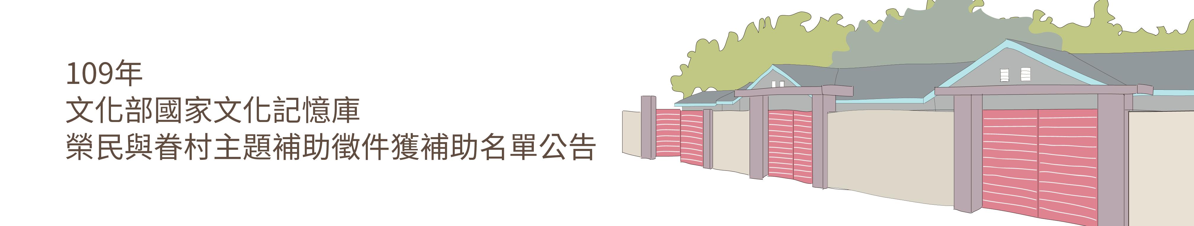 文化部國家文化記憶庫榮民與眷村主題計畫核定補助名單暨評審名單
