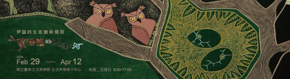 黃魚鴞的那條河─伊誕的生態藝術個展