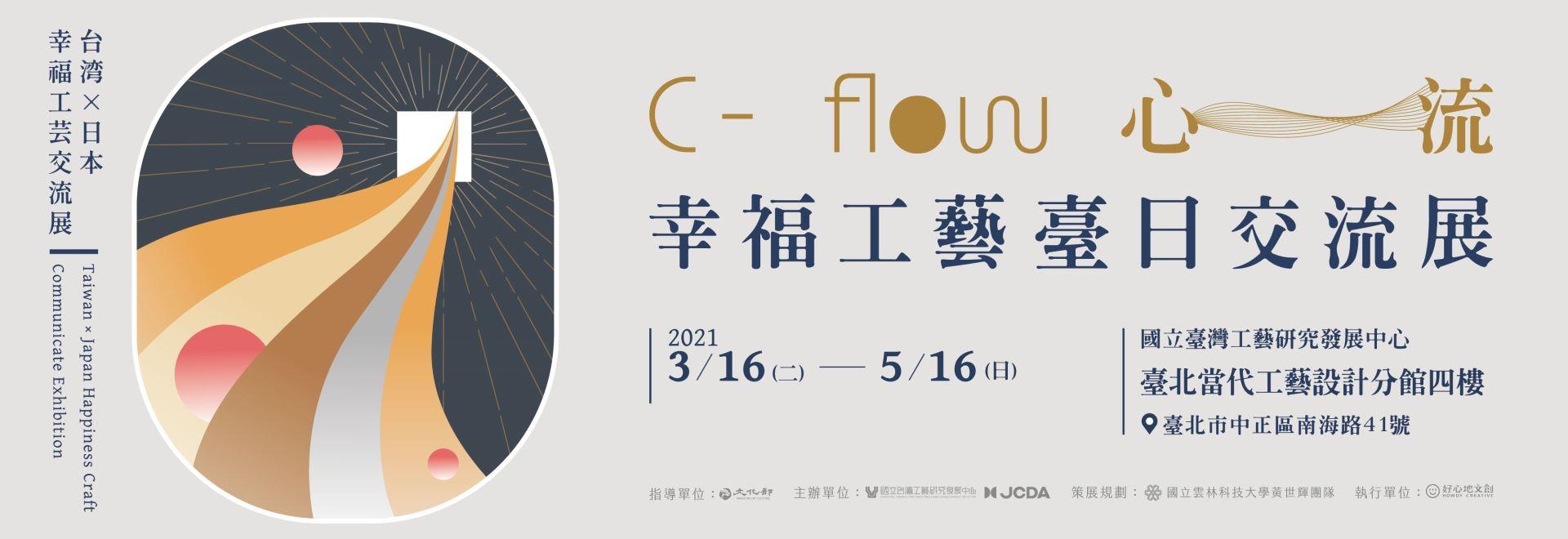 C-flow・心流-幸福工藝臺日交流展「另開新視窗」
