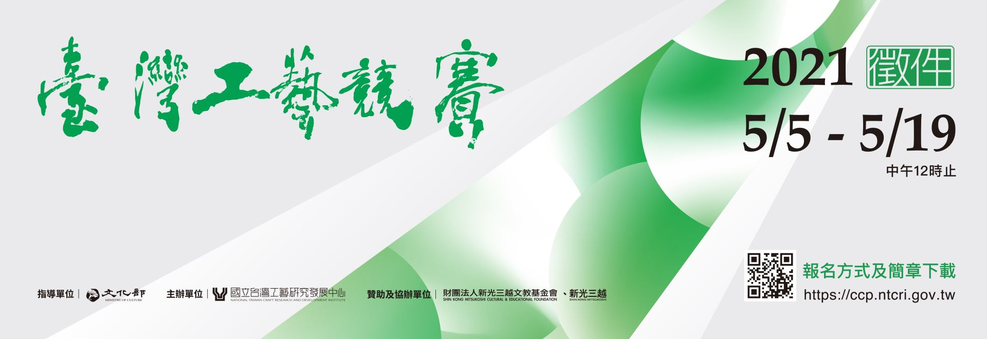 2021臺灣工藝競賽「另開新視窗」