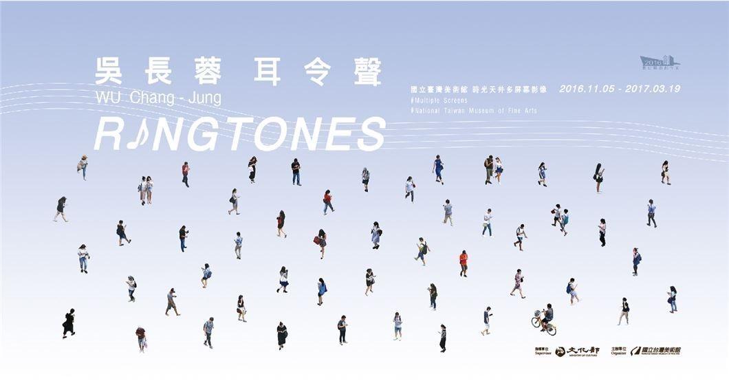 2016數位藝術創作案「吳長蓉:耳令聲」