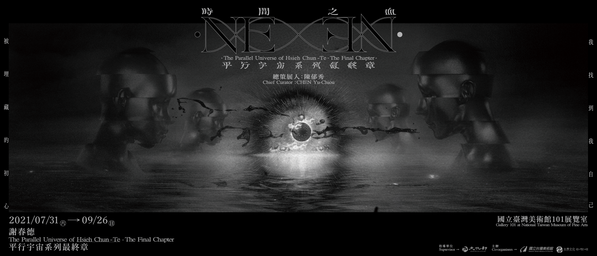 NEXEN--The Parallel Universe of Hsieh Chun-Te--The Final Chapteropennewwindow