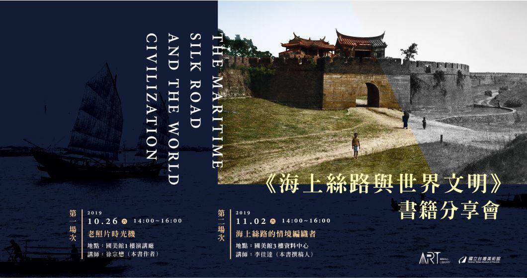 《海上絲路與世界文明》書籍分享會[另開新視窗]