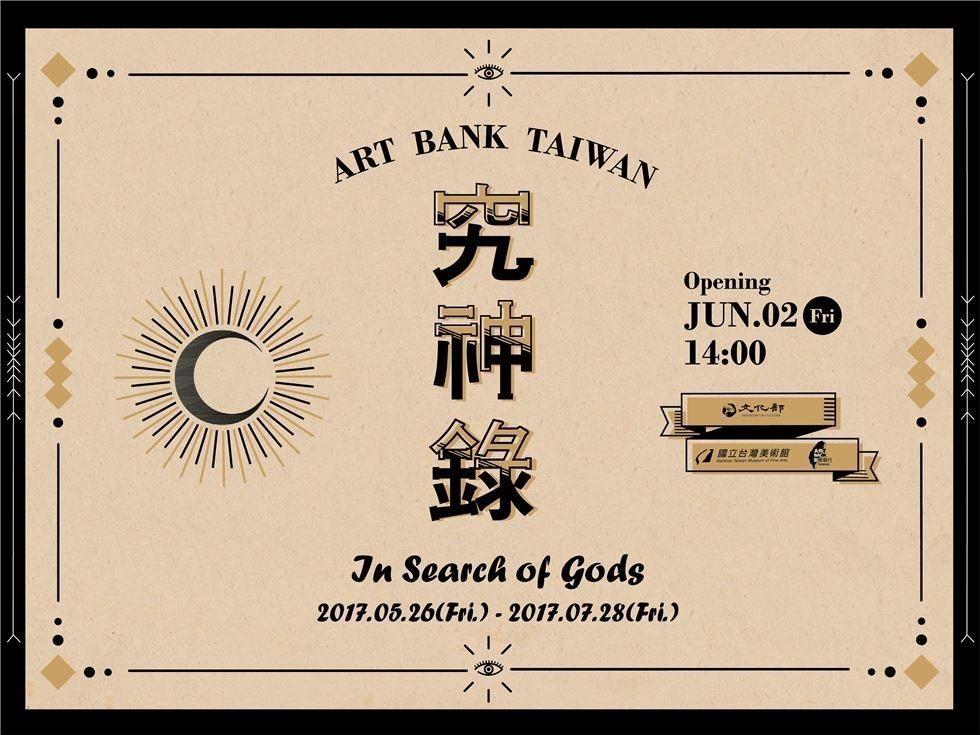 藝術銀行作品展「究神錄」
