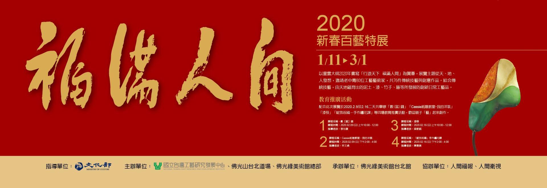 福滿人間-2020新春百藝特展「另開新視窗」