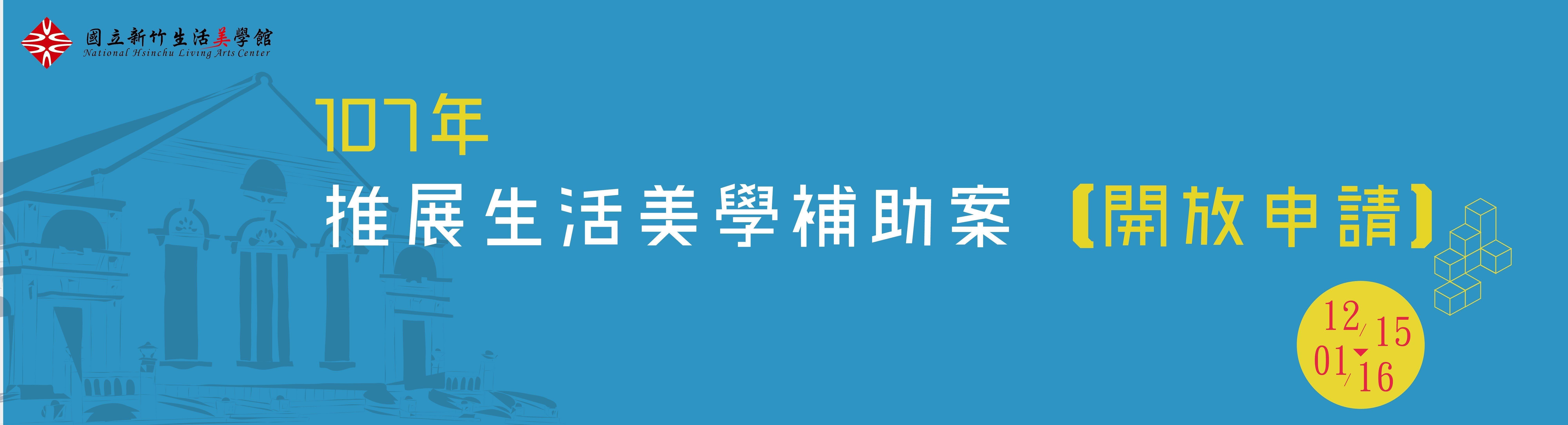 107年國立新竹生活美學館推展生活美學一般補助案上半年受理申請日期