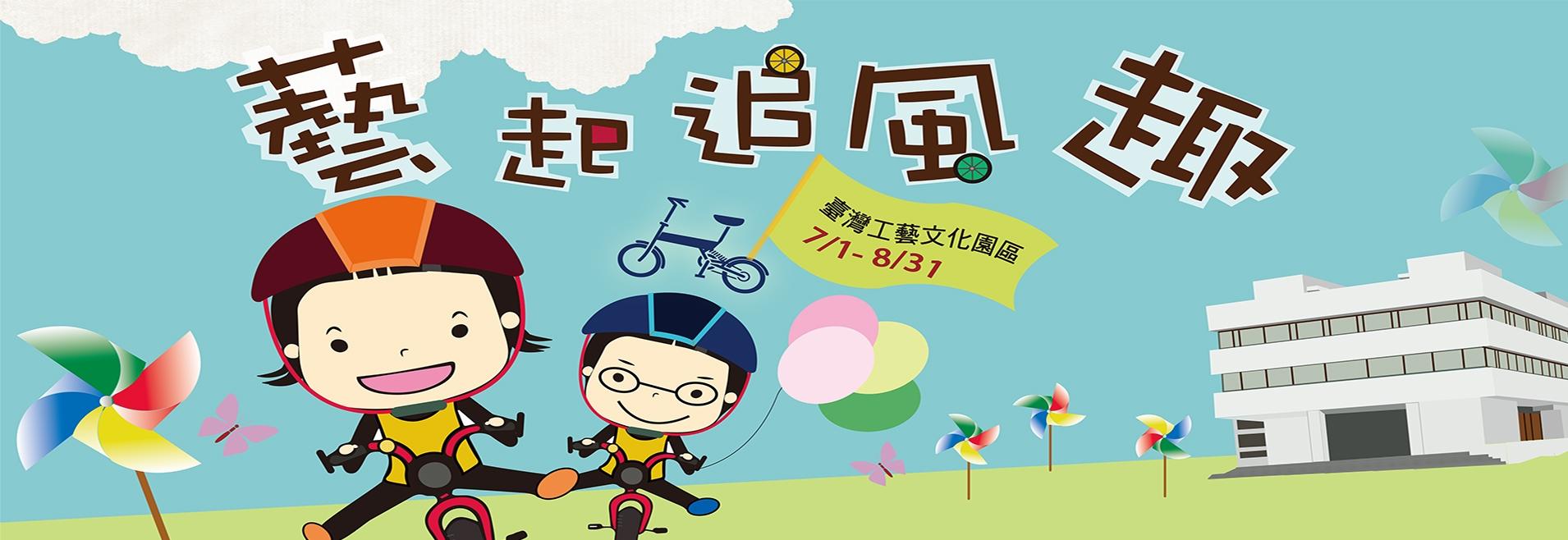 藝起追風趣活動!歡迎分享給騎自行車到處跑的朋友哦~[另開新視窗]