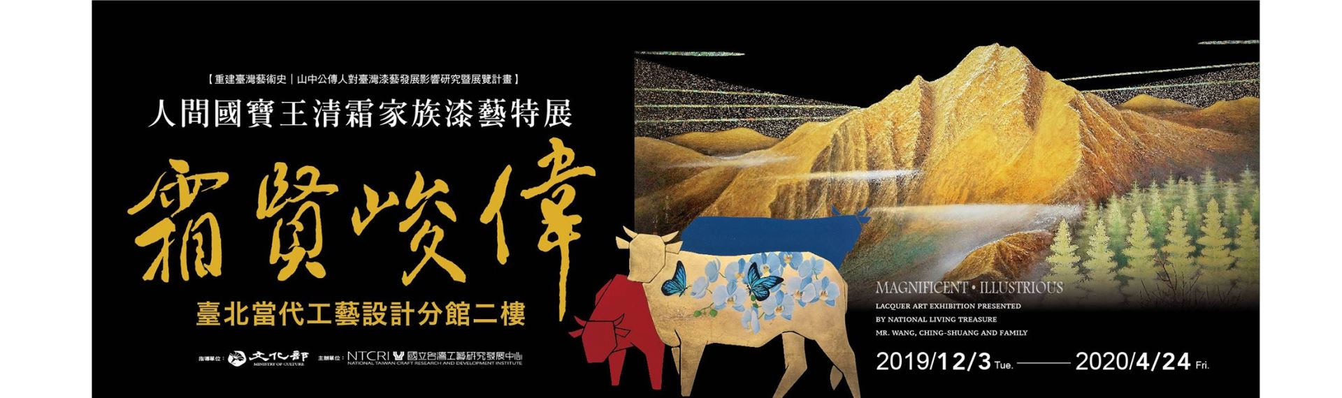 MAGNIFICENT • ILLUSTRIOUS LACQUER ART EXHIBITION PRESENTED BY NATIONAL LIVING TREASURE MR. WANG, CHING-SHUANG AND FAMILY[另開新視窗]