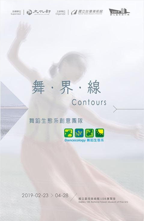 2019數位藝術創作案「Contours:舞‧界‧線」[另開新視窗]