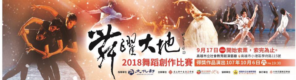 2018舞躍大地推廣演出