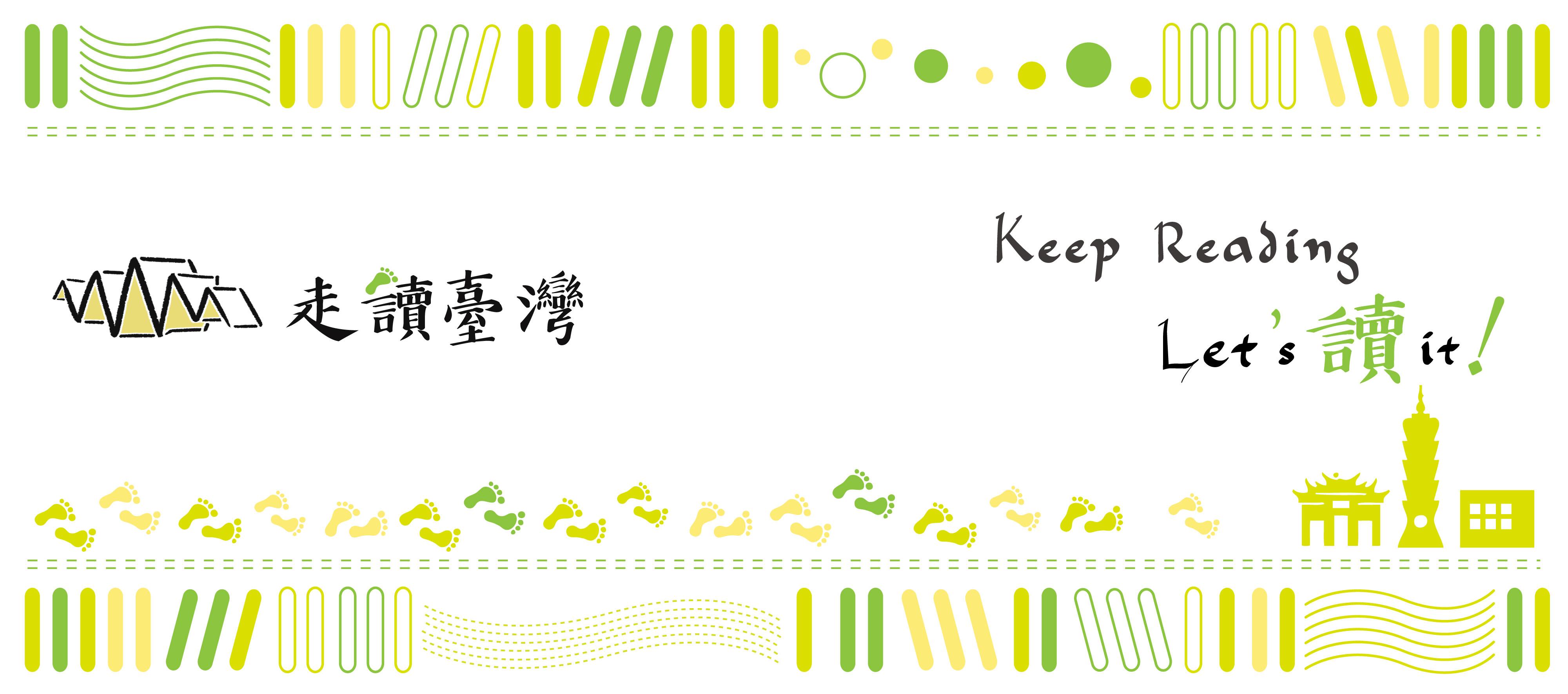 Taiwán organiza virtualmente viajes culturales para marcar el Día Internacional del Libro[另開新視窗]