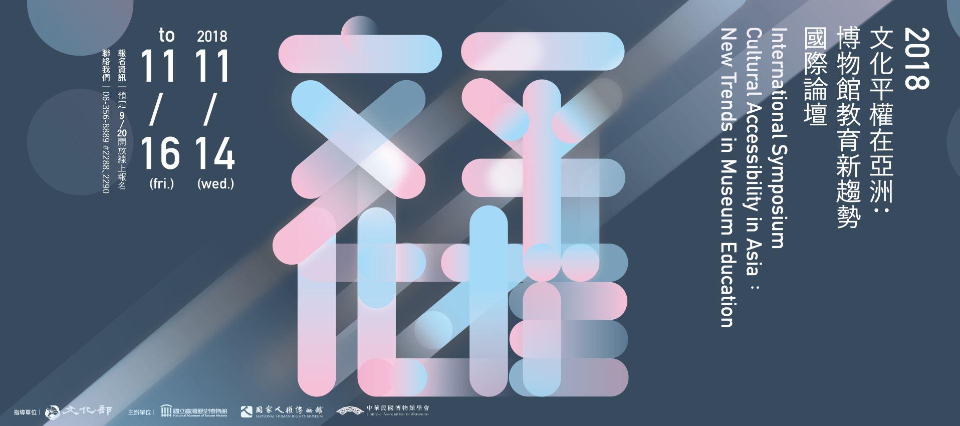 【文化平權在亞洲─博物館教育新趨勢】國際論壇[另開新視窗]