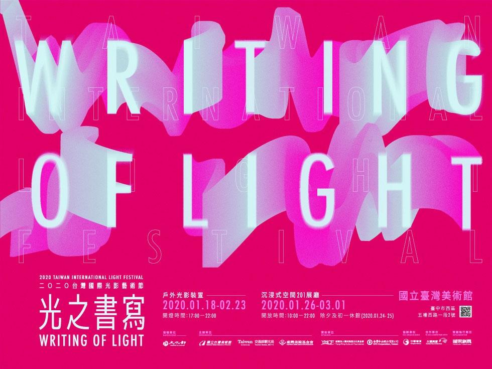 2020臺灣國際光影藝術節 2020 LIGHT FESTIVALopennewwindow