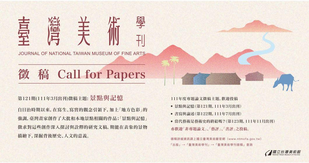 臺灣美術學刊徵稿「另開新視窗」
