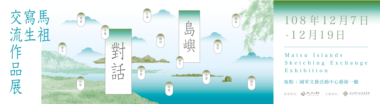 108年「島嶼對話」馬祖寫生交流作品展