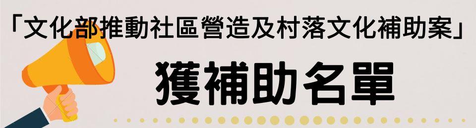 (108年)「文化部推動社區營造及村落文化補助案」-自主參與類第二次獲補助名單及審查委員名單