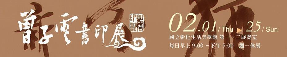 「曾子雲書法篆刻展」