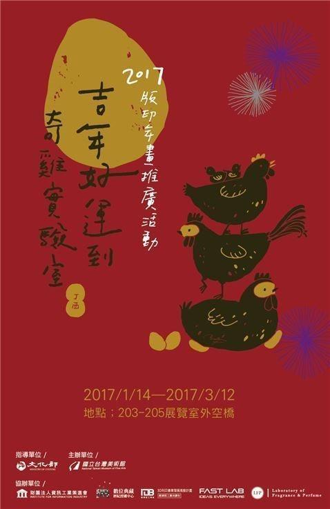 2017版印年畫推廣活動「吉年好運到-奇雞實驗室」