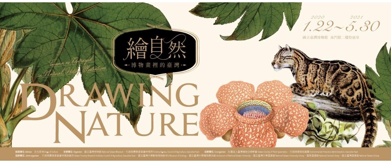 Dibujar la naturaleza — Taiwán retratado en ilustraciones de historia natural[另開新視窗]