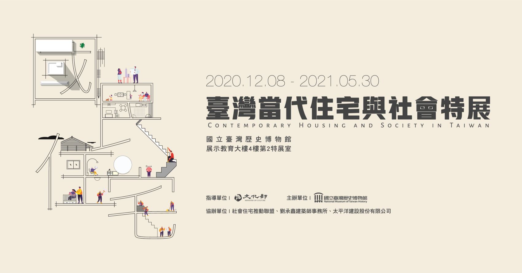 Contemporary Housing and Society in Taiwan