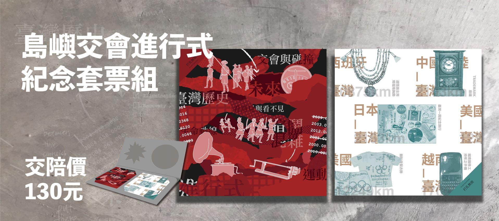 「島嶼交會進行式」臺史博紀念套票組開賣了!