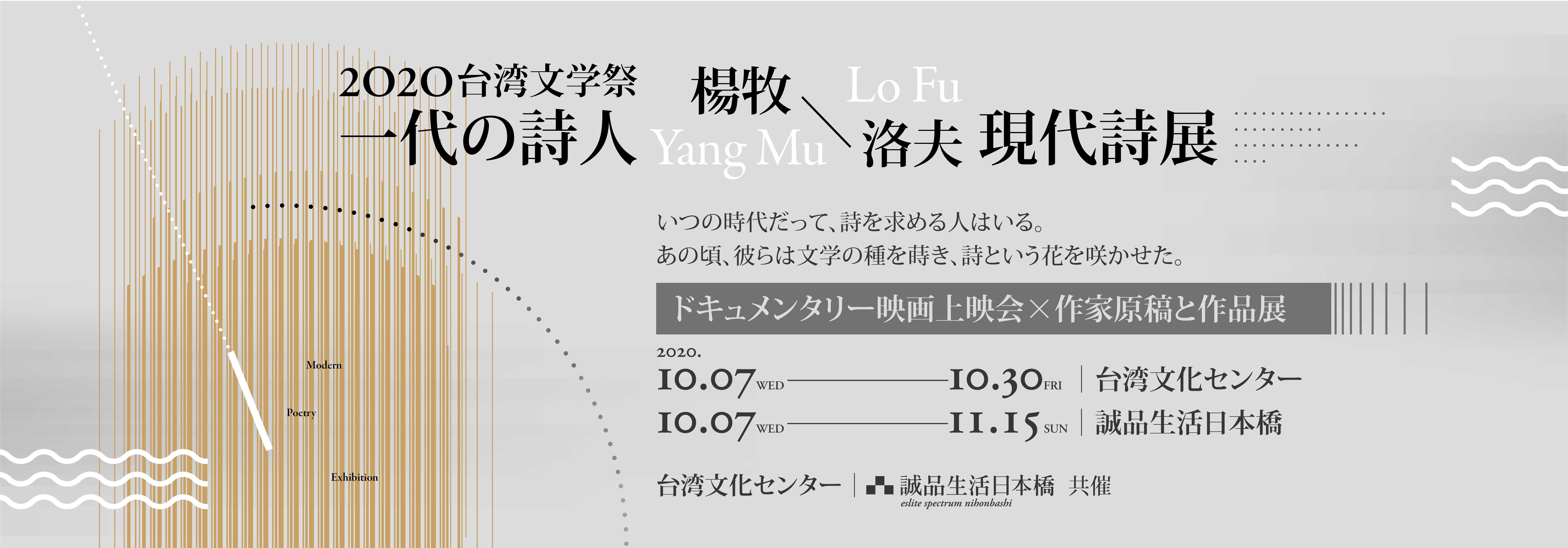 【出版】Culture Meeting 文活 in 台湾-台湾文学祭 一代の詩人 楊牧 洛夫 現代詩展opennewwindow