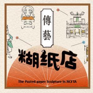 傳藝中元文化祭【繽紛絢麗的傳藝糊紙店】[另開新視窗]