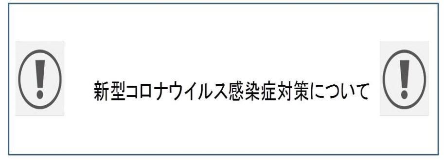 【お知らせ】新型コロナウイルス感染症対策について[另開新視窗]