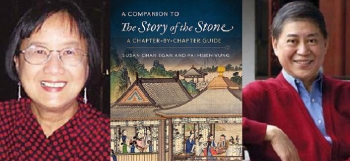 """UCLA's """"Taiwan in Dialogue"""" Lecture/Dialogue Series Launch the First Event """"Reading The Story of the Stone with Pai Hsien-Yung and Susan Chan Egan""""「另開新視窗」"""