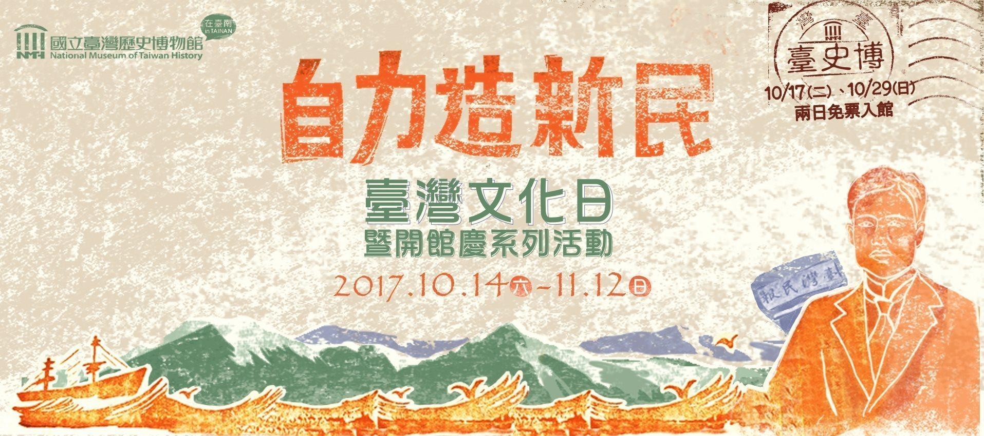 10.17、10.29免票入館,「自立造新民」系列活動開跑![另開新視窗]