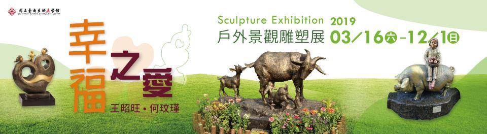 戶外景觀雕塑展
