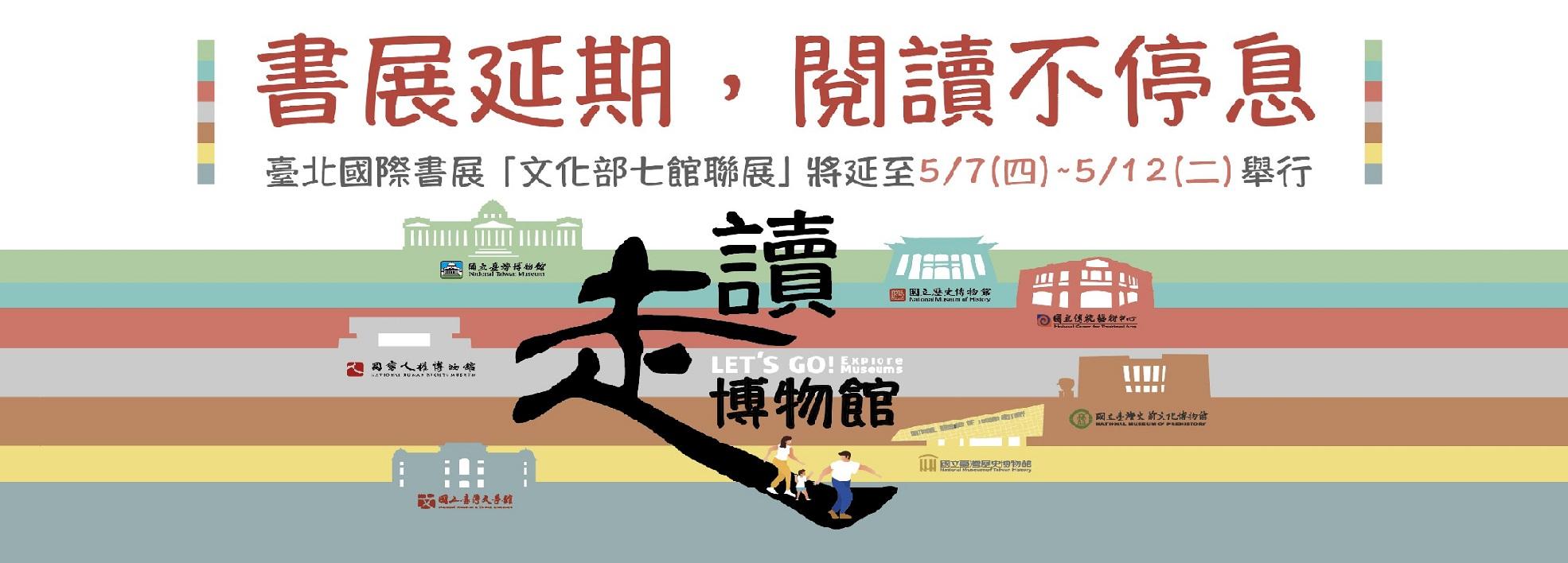 2020臺北國際書展延期告示